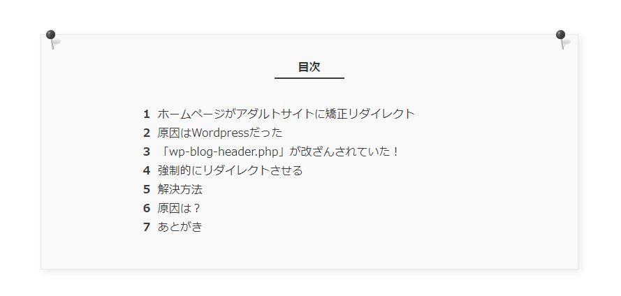 WordPress目次のイメージ