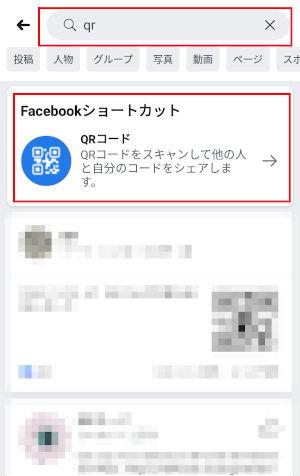 facebookQRコード検索結果