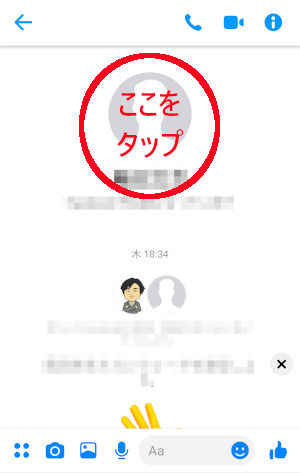 facebookメッセンジャー画面