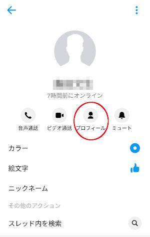 facebookメッセンジャープロフィールボタン
