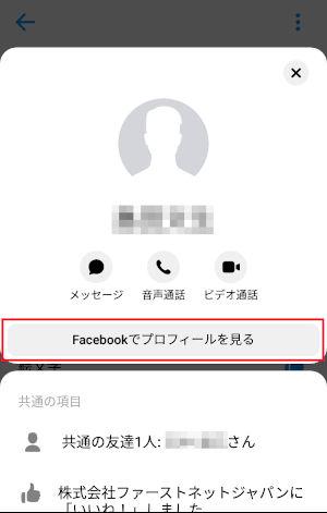 facebookプロフィールを見る