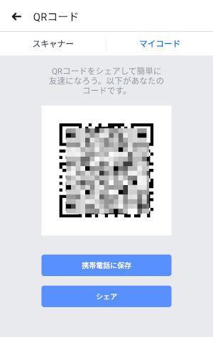 facebookQRコード画面
