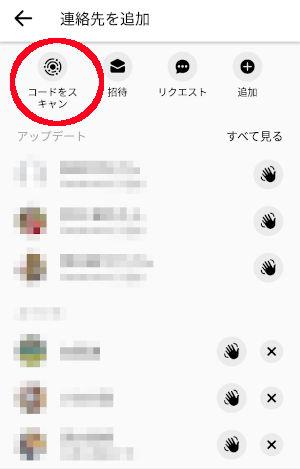 facebook連絡帳画面