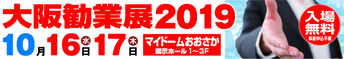 大阪勧業展2019リンクバナー