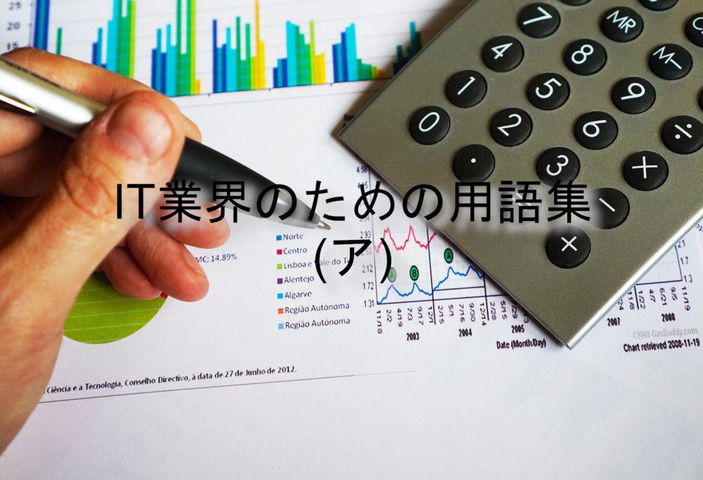 IT業界用語集(ア)