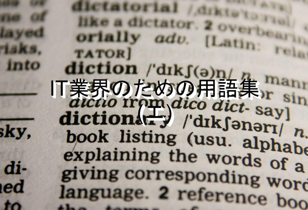 IT業界用語集(エ)