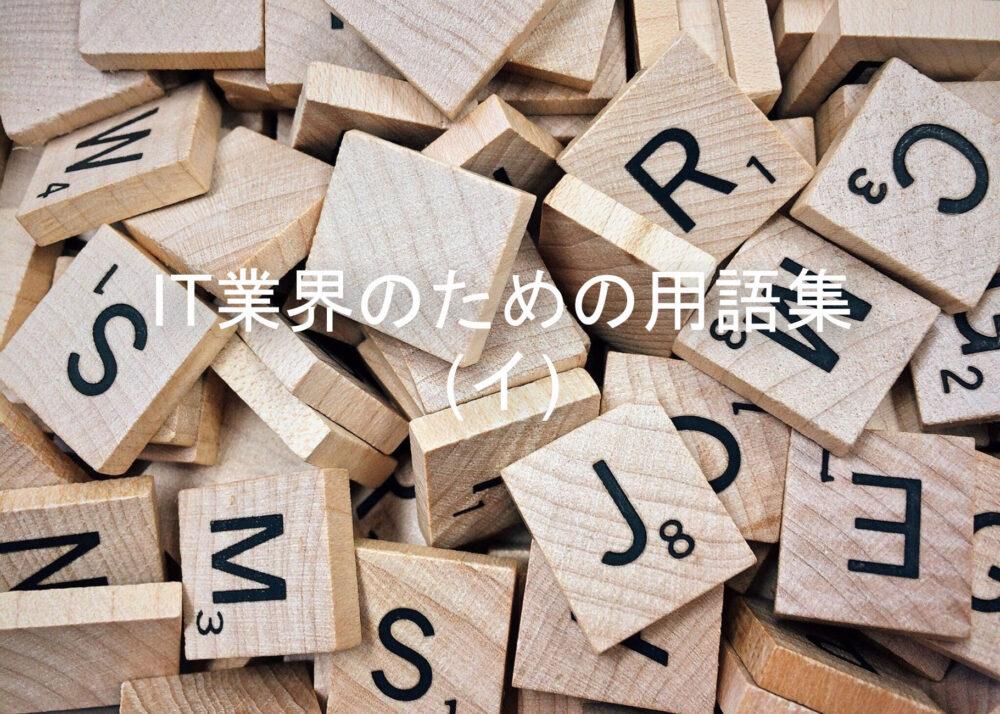 IT業界用語集(イ)