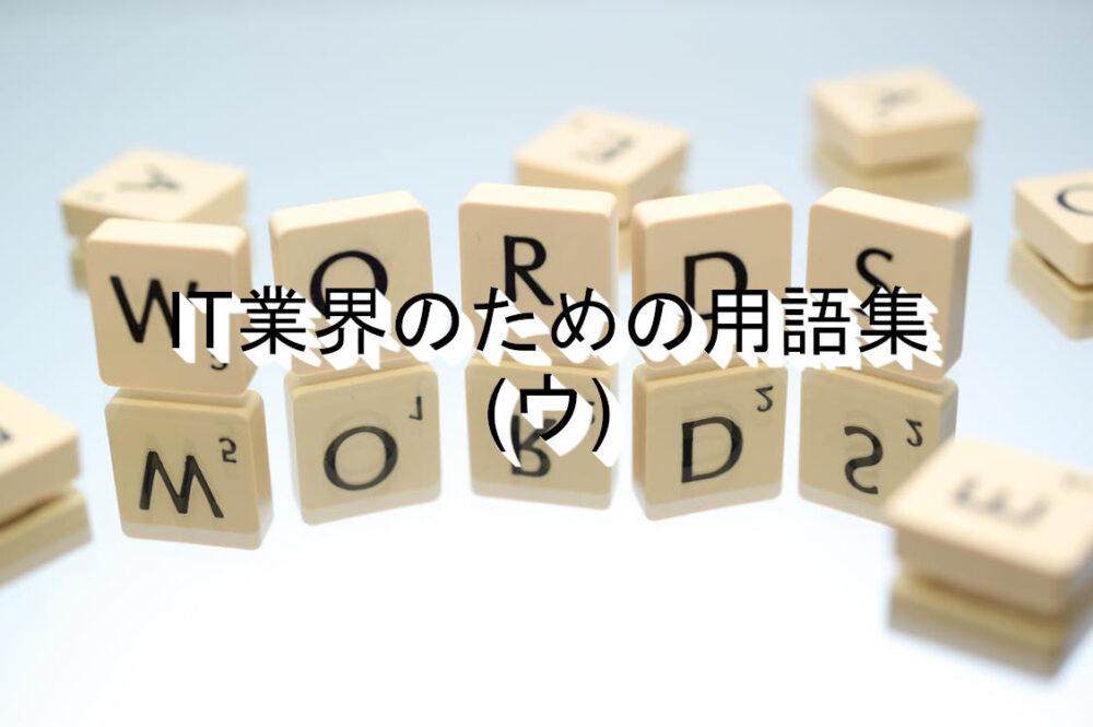 IT業界用語集(ウ)