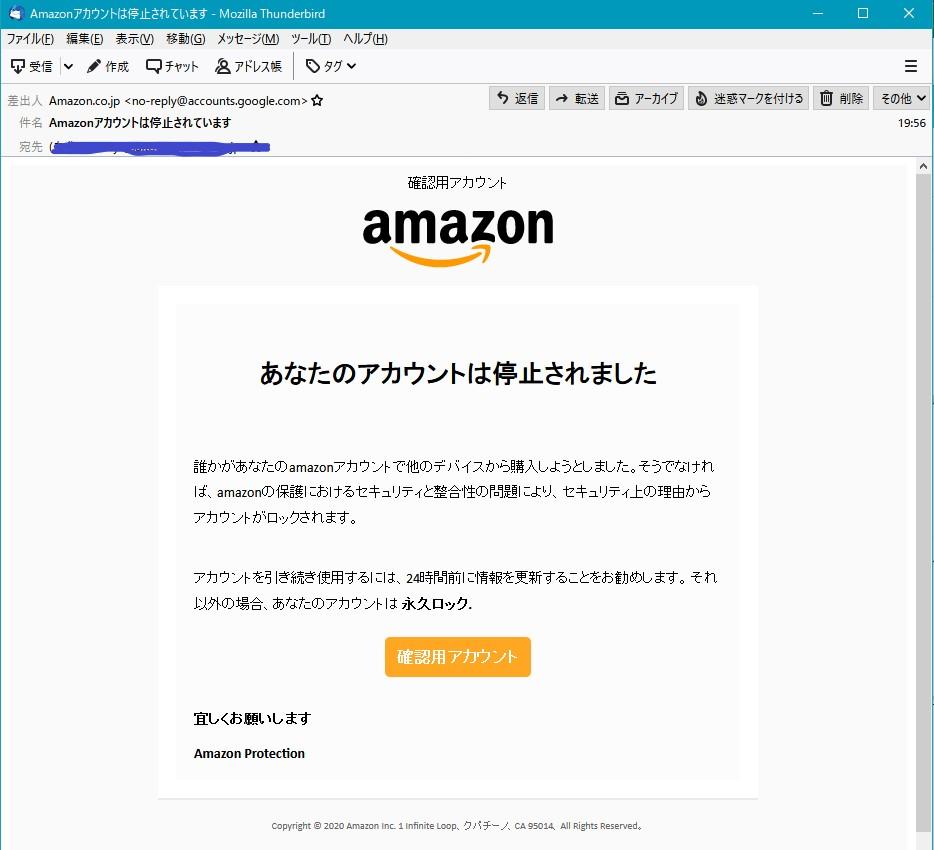 amazon偽メール