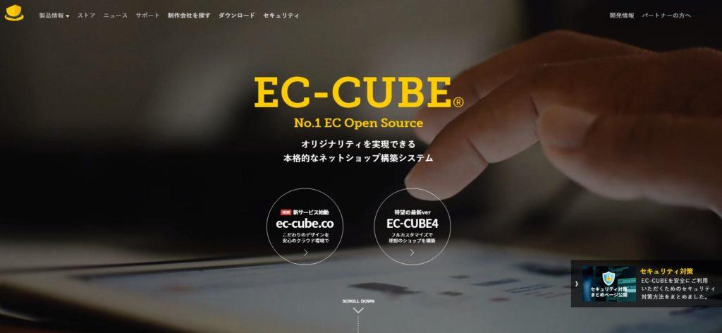 EC-CUBEサイトスクショ