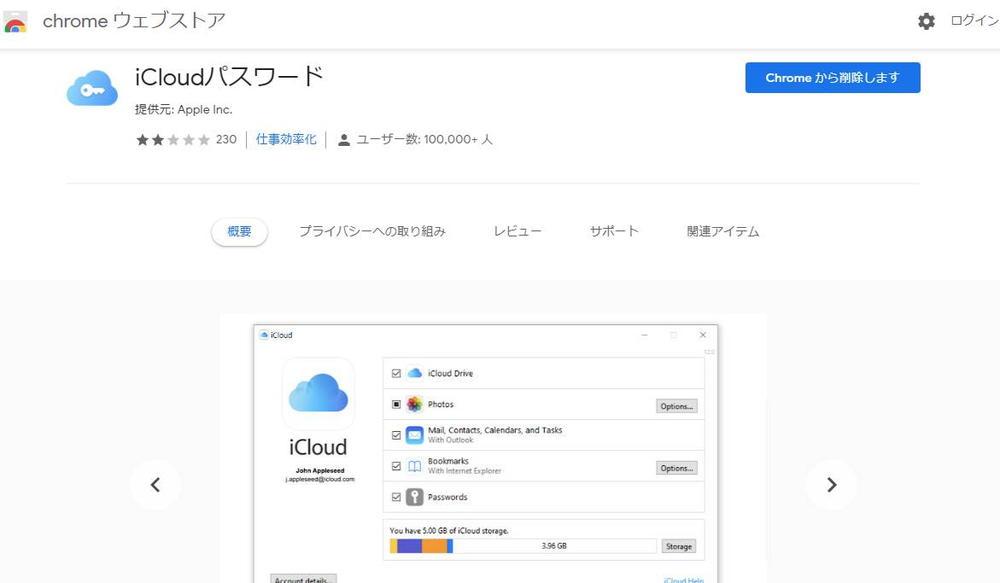 拡張機能iCloudパスワード