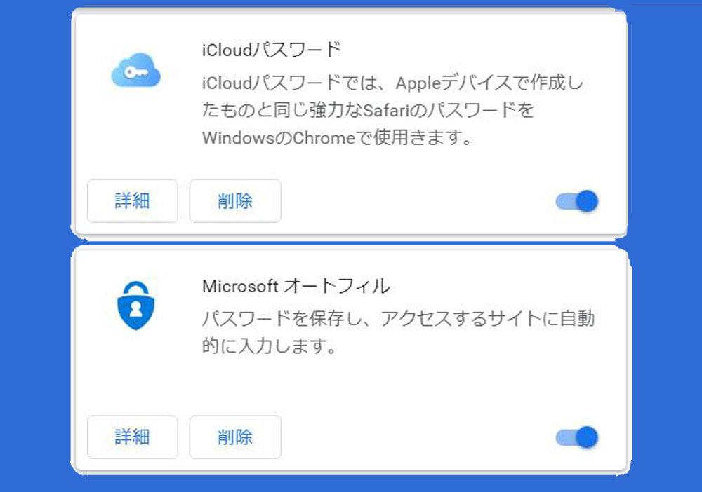 iCloudパスワードとMicrosoftオートフィル