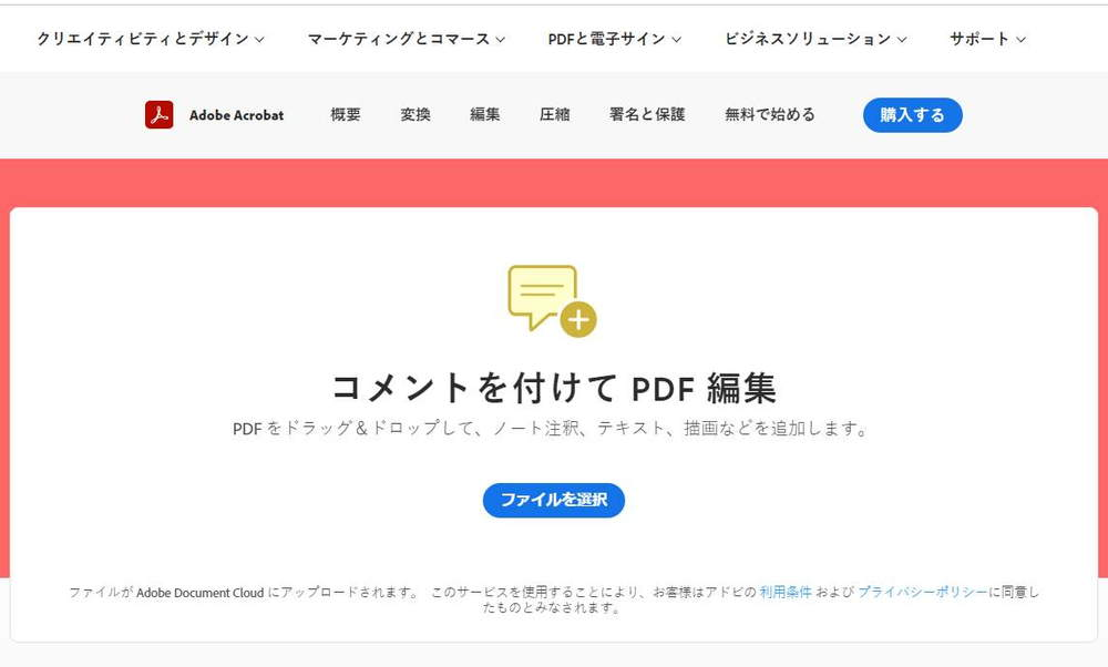 PDFの編集