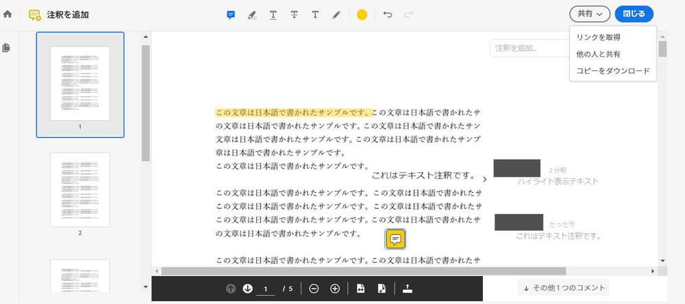 PDF編集画面