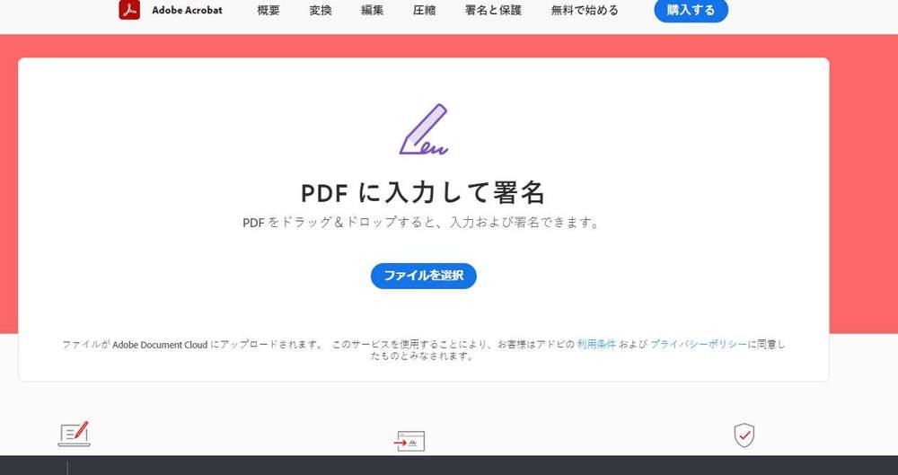 PDFに署名