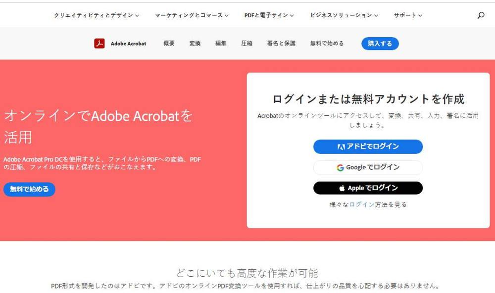 Acrobat webトップ