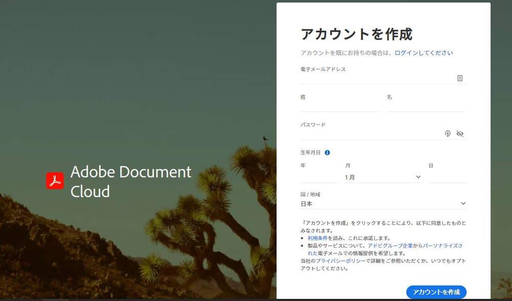 Adobe ID作成