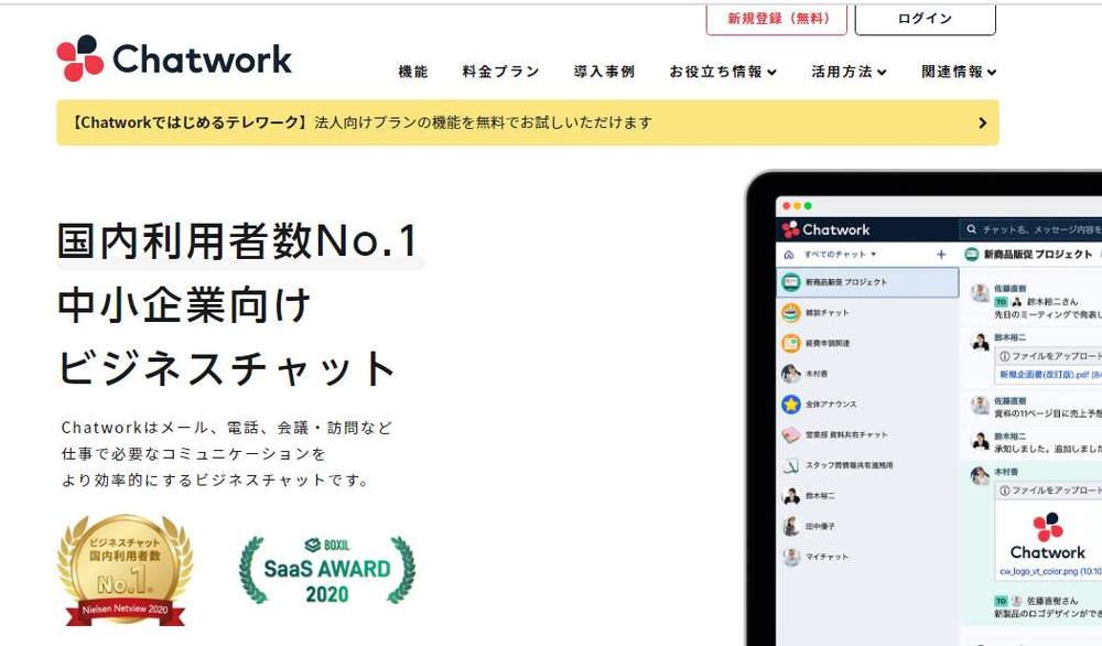Chatworkトップページ