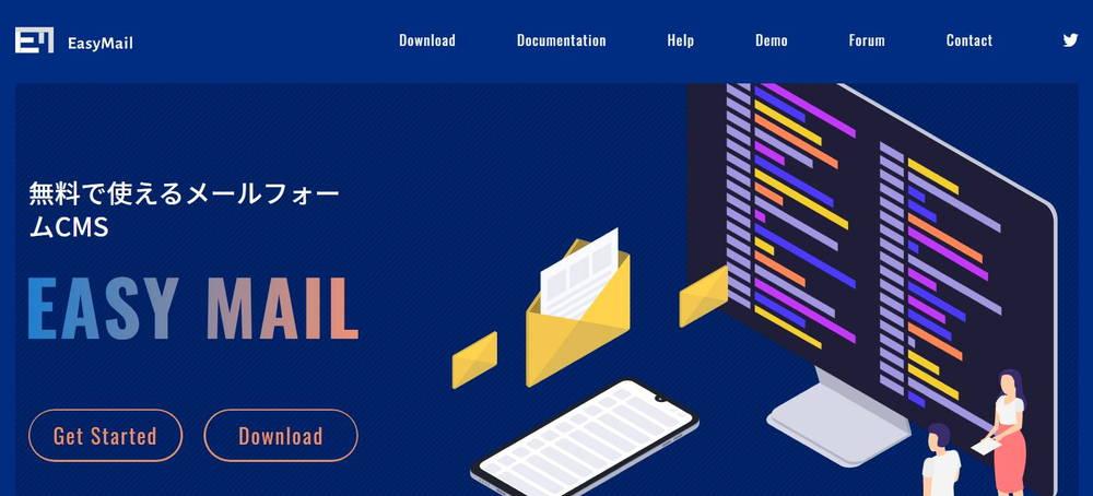 EasyMailトップページ