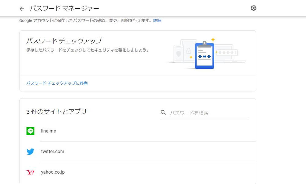Googleパスワードマネージャー