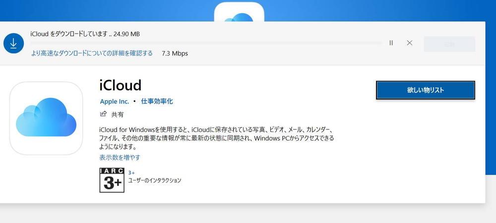iCloudダウンロード中