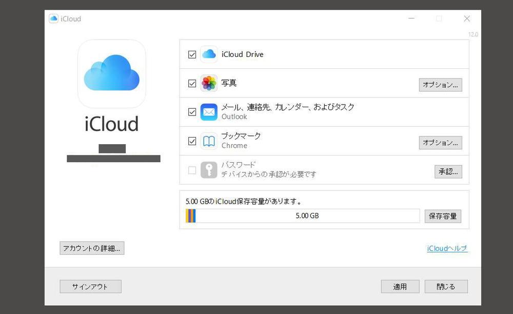 iCloud管理画面