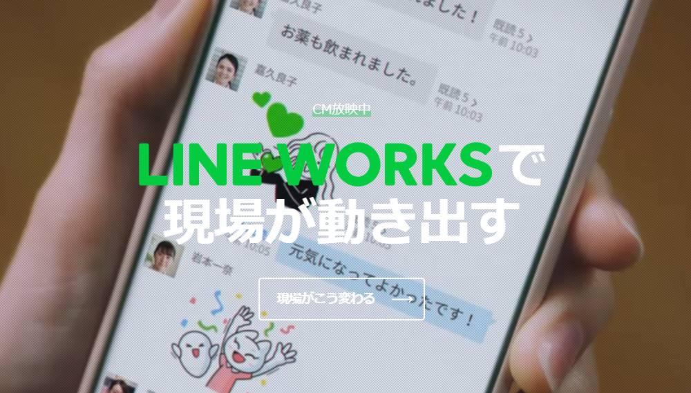 LINE WORKSトップページ