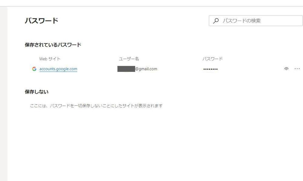 Microsoftオートフィル管理画面