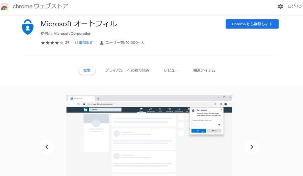 拡張機能Microsoftオートフィル