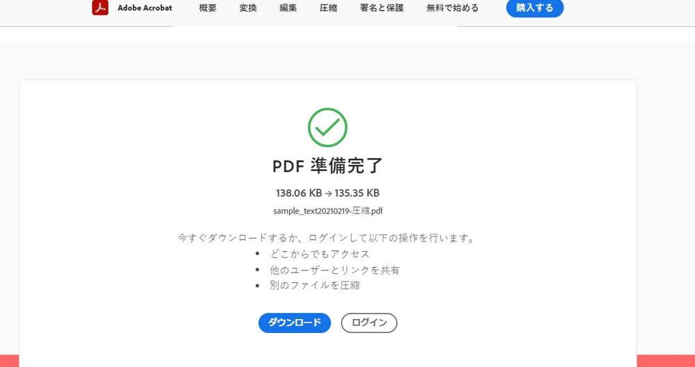 PDF圧縮完了