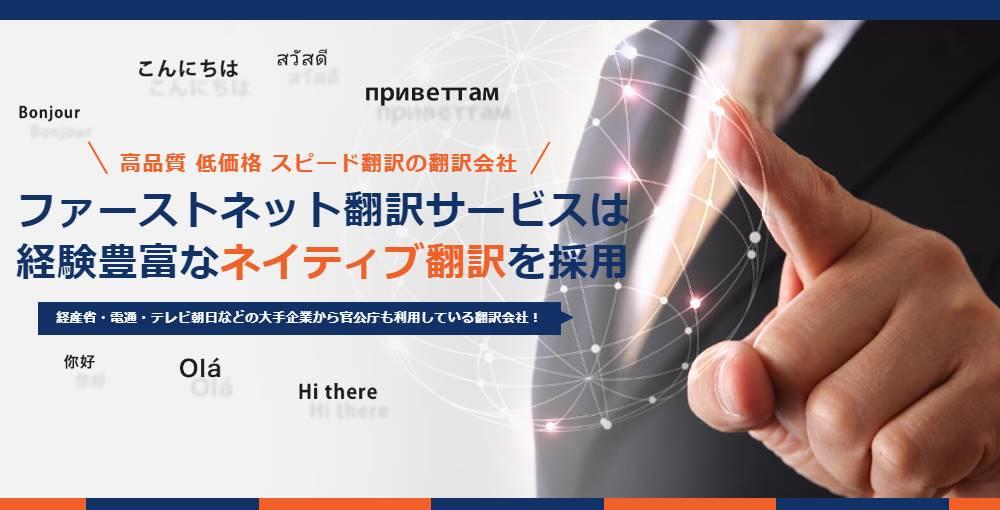 ファーストネット翻訳サービスTOP