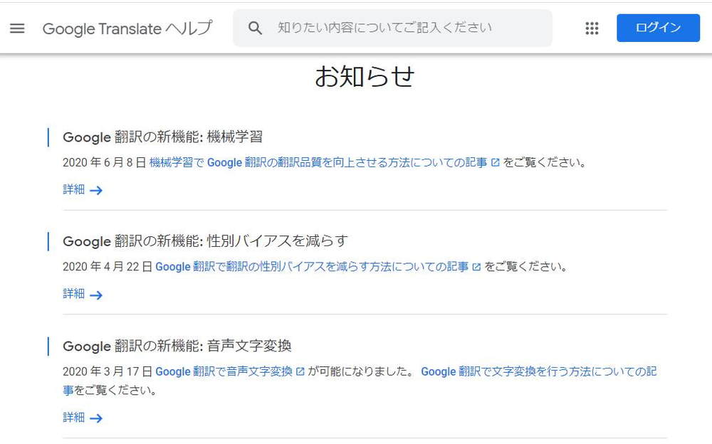Googleヘルプページ