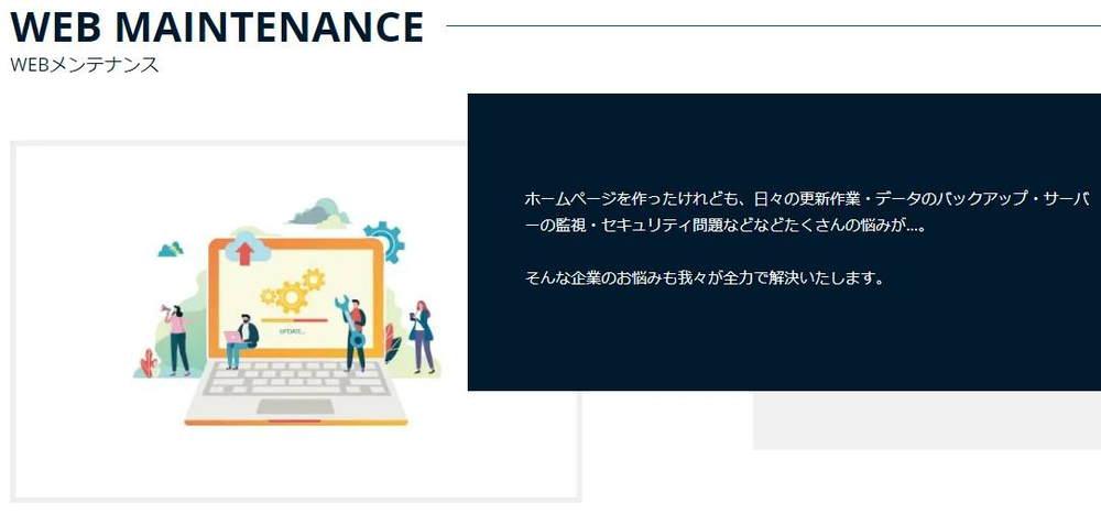WEBマネジメント
