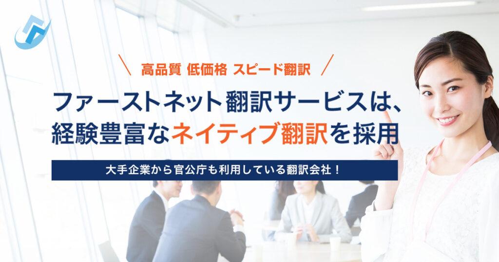 ファーストネット翻訳サービス