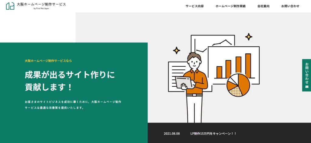 ホームページ制作大阪ドットコム