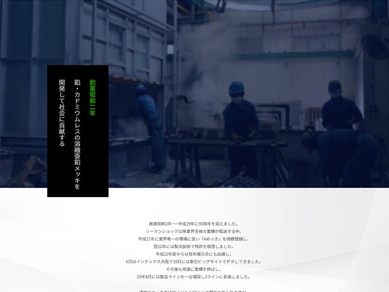 駒形亜鉛鍍金所採用サイト