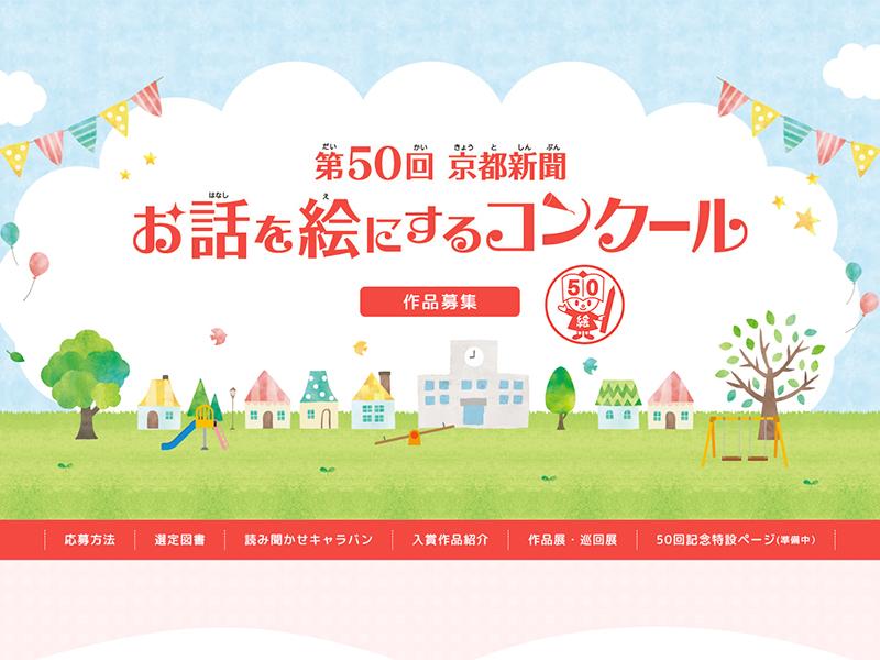 京都新聞 第50回 お話を絵にするコンクール