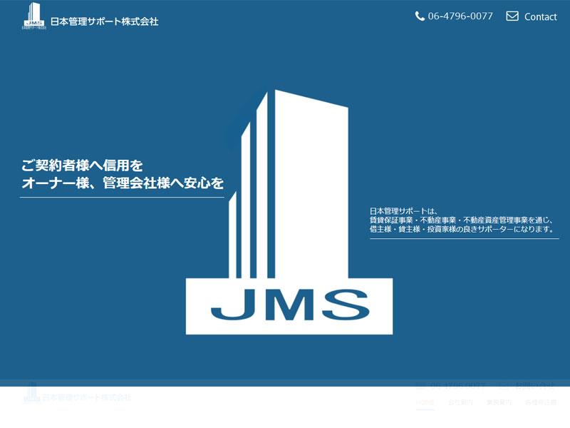 日本管理サポート株式会社
