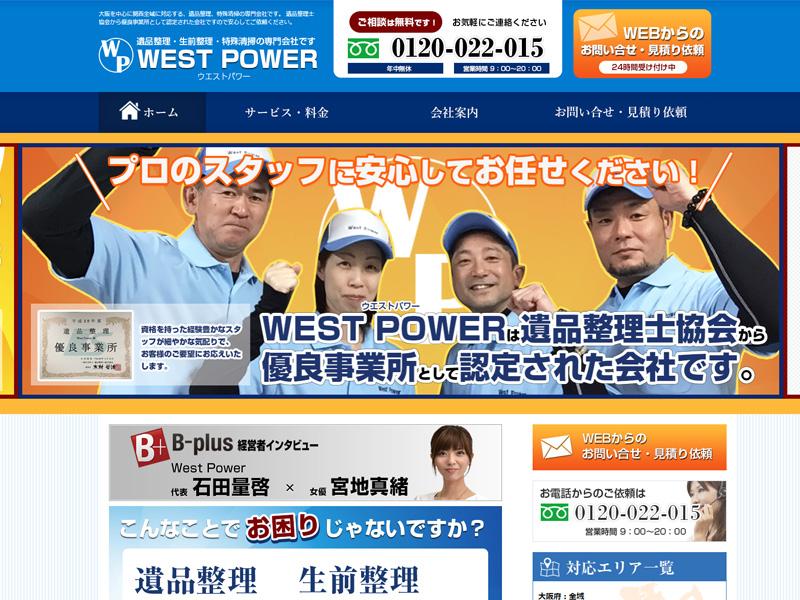 ウェストパワー