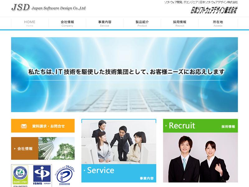 日本ソフトウェアデザイン