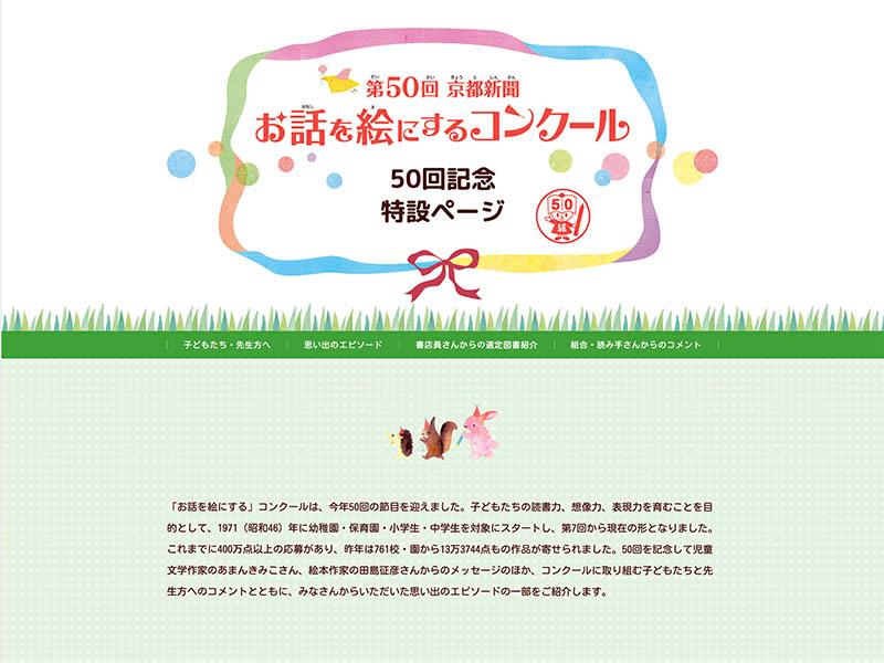 京都新聞 第50回 お話を絵にするコンクール 50回記念特設ページ